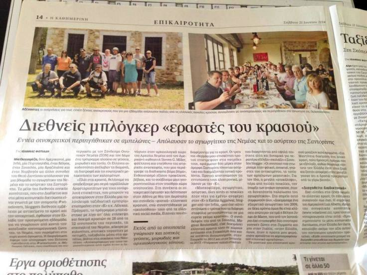 Grekisk tidning